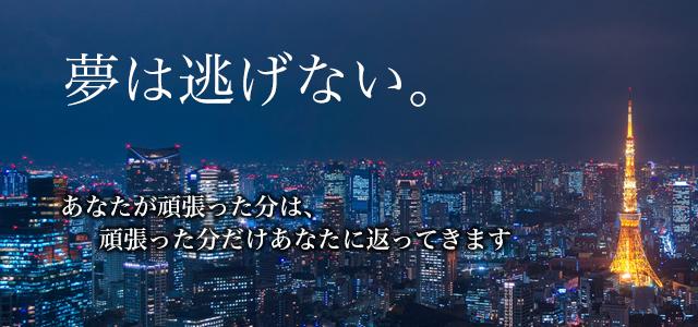 幹部候補・ホールスタッフ大募集!!